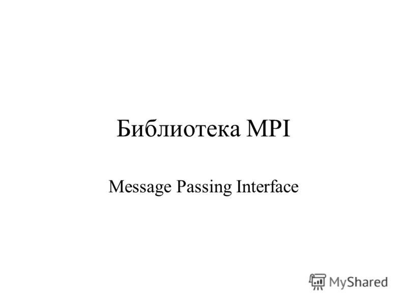 Библиотека MPI Message Passing Interface