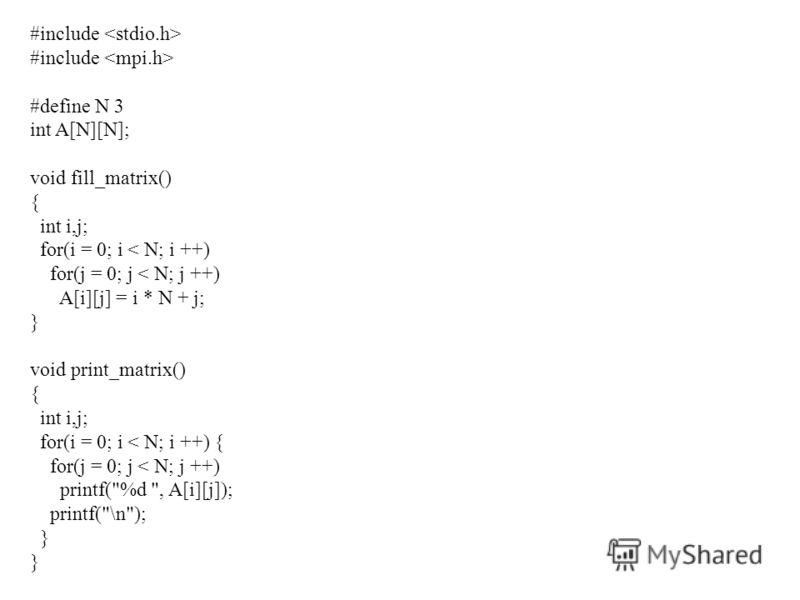 #include #define N 3 int A[N][N]; void fill_matrix() { int i,j; for(i = 0; i < N; i ++) for(j = 0; j < N; j ++) A[i][j] = i * N + j; } void print_matrix() { int i,j; for(i = 0; i < N; i ++) { for(j = 0; j < N; j ++) printf(