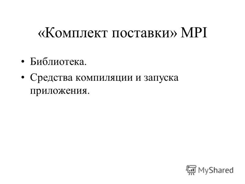 «Комплект поставки» MPI Библиотека. Средства компиляции и запуска приложения.