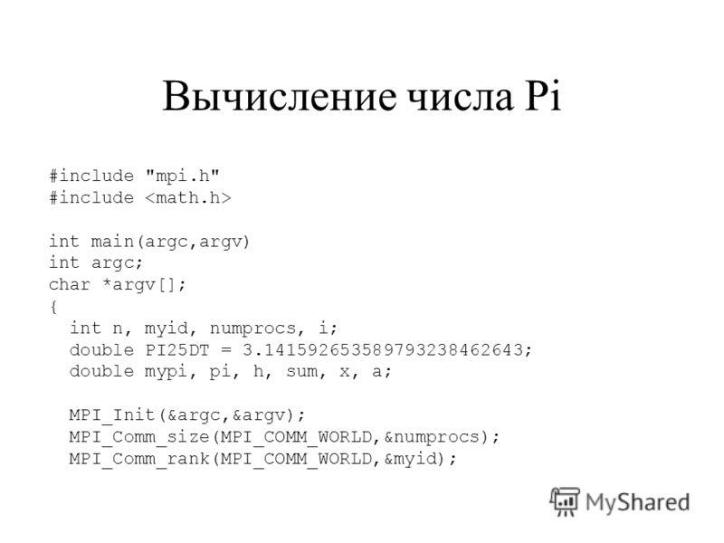 Вычисление числа Pi #include