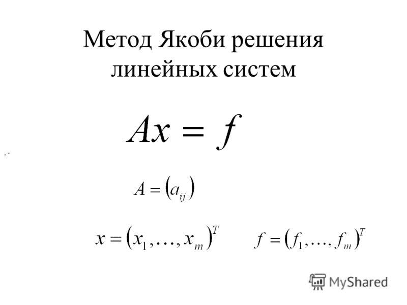 Метод Якоби решения линейных систем, -