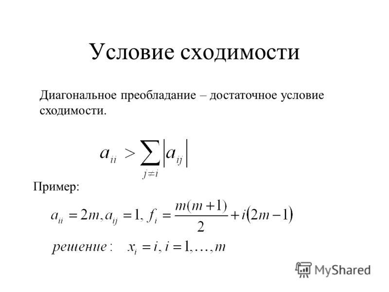 Условие сходимости Диагональное преобладание – достаточное условие сходимости. Пример: