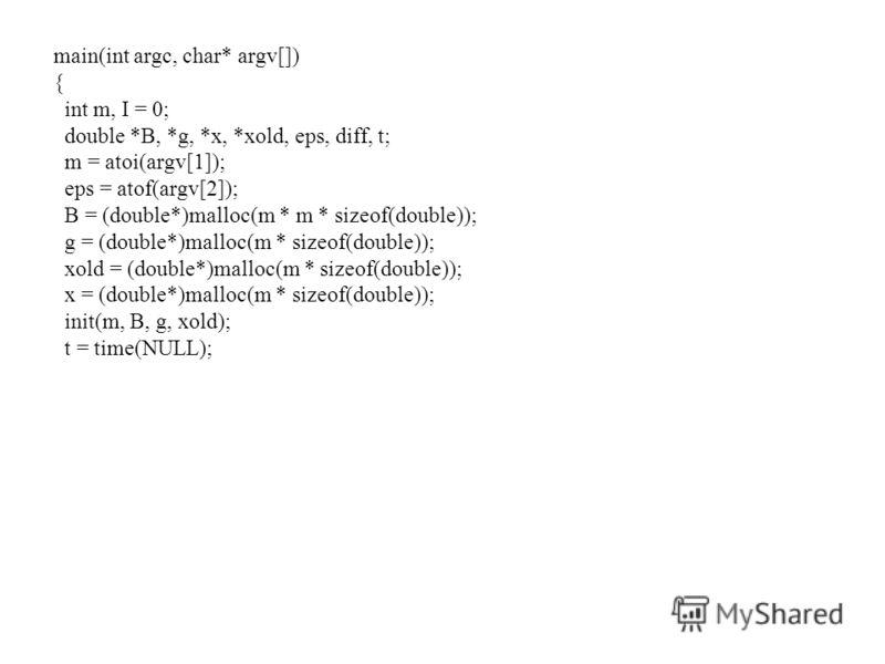 main(int argc, char* argv[]) { int m, I = 0; double *B, *g, *x, *xold, eps, diff, t; m = atoi(argv[1]); eps = atof(argv[2]); B = (double*)malloc(m * m * sizeof(double)); g = (double*)malloc(m * sizeof(double)); xold = (double*)malloc(m * sizeof(doubl