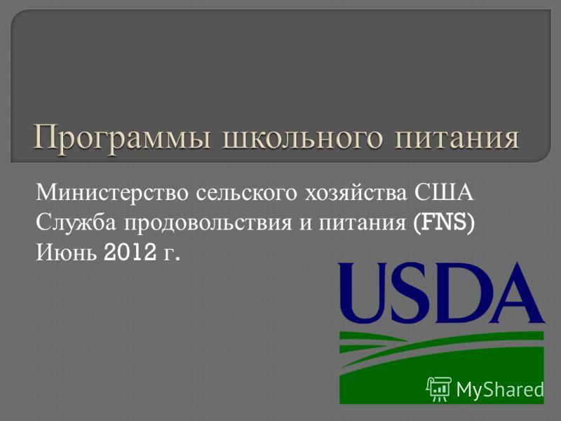 Министерство сельского хозяйства США Служба продовольствия и питания (FNS) Июнь 2012 г.