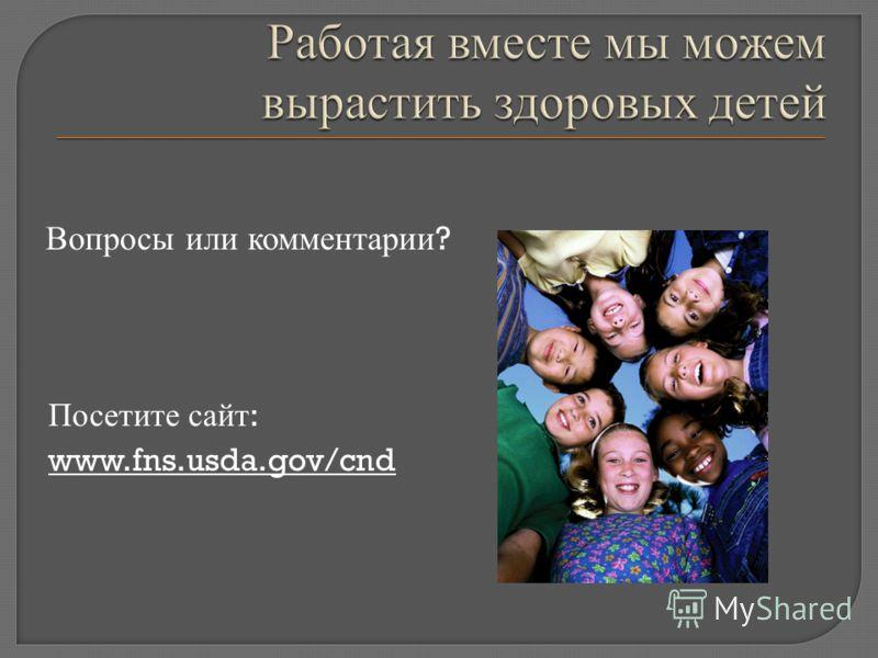 Посетите сайт : www.fns.usda.gov/cnd Вопросы или комментарии ?