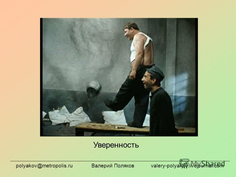 Уверенность polyakov@metropolis.ru Валерий Поляков valery-polyakov.livejournal.com
