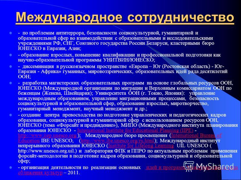 Международное сотрудничество - по проблемам антитеррора, безопасности социокультурной, гуманитарной и образовательной сфер во взаимодействии с образовательными и исследовательскими учреждениями РФ, СНГ, Союзного государства России Беларуси, кластерны
