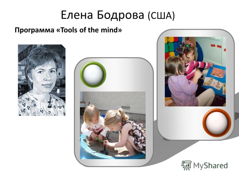 Елена Бодрова (США) Программа «Tools of the mind»