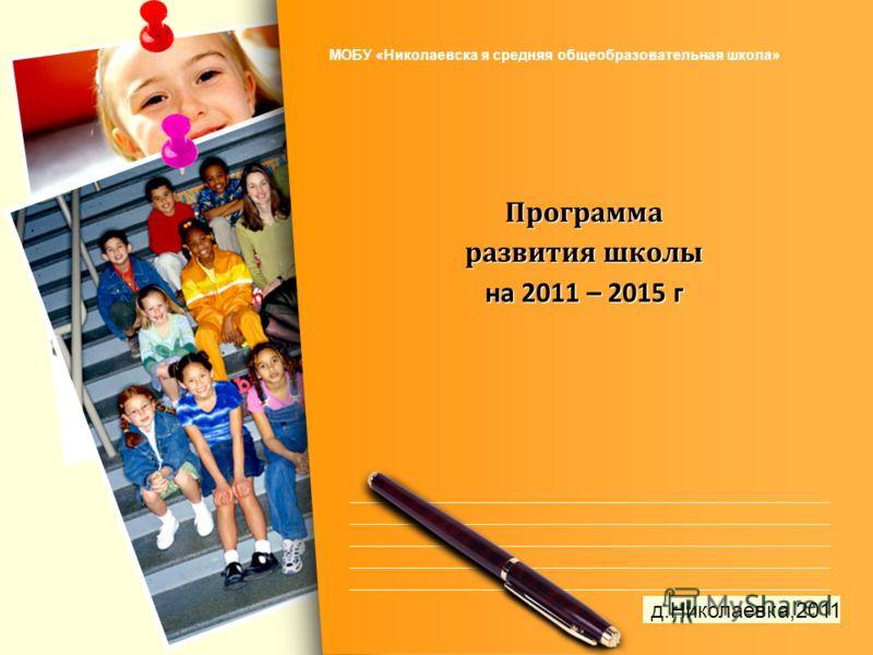 L/O/G/O Программа развития школы на 2011 – 2015 г МОБУ «Николаевска я средняя общеобразовательная школа» д.Николаевка,2011