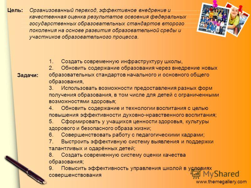 www.themegallery.com Цель: Организованный переход, эффективное внедрение и качественная оценка результатов освоения федеральных государственных образовательных стандартов второго поколения на основе развития образовательной среды и участников образов