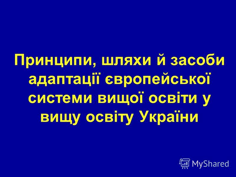 Принципи, шляхи й засоби адаптації європейської системи вищої освіти у вищу освіту України