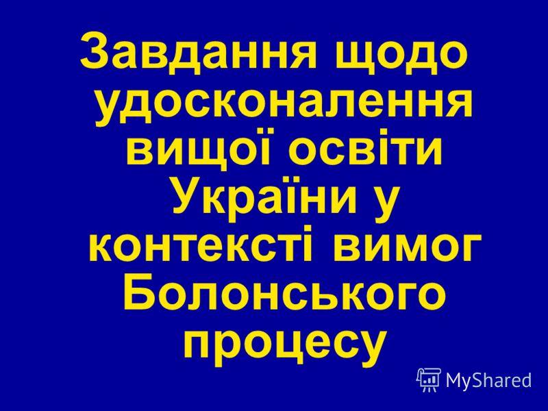 Завдання щодо удосконалення вищої освіти України у контексті вимог Болонського процесу