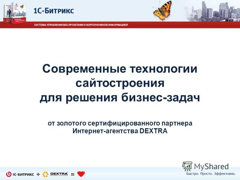 Современные технологии сайтостроения для решения бизнес-задач от золотого сертифицированного партнера Интернет-агентства DEXTRA