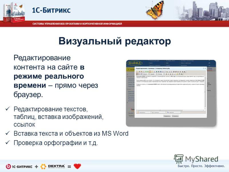Редактирование контента на сайте в режиме реального времени – прямо через браузер. Редактирование текстов, таблиц, вставка изображений, ссылок Вставка текста и объектов из MS Word Проверка орфографии и т.д. Визуальный редактор