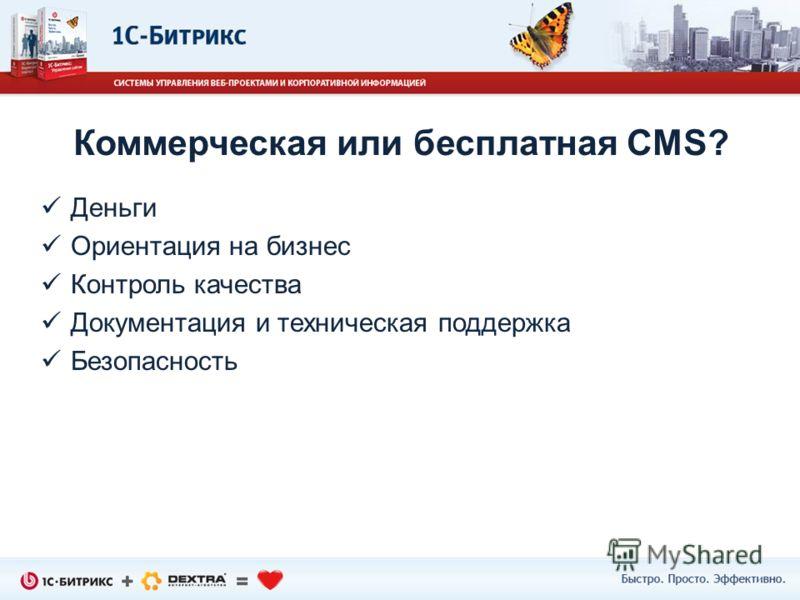 Деньги Ориентация на бизнес Контроль качества Документация и техническая поддержка Безопасность Коммерческая или бесплатная CMS?