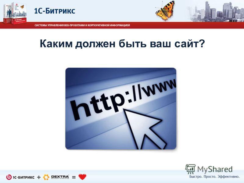 Каким должен быть ваш сайт?