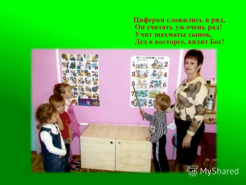 Циферки сложились в ряд, Он считать уж очень рад! Учит шахматы сынок, Дед в восторге, видит Бог!