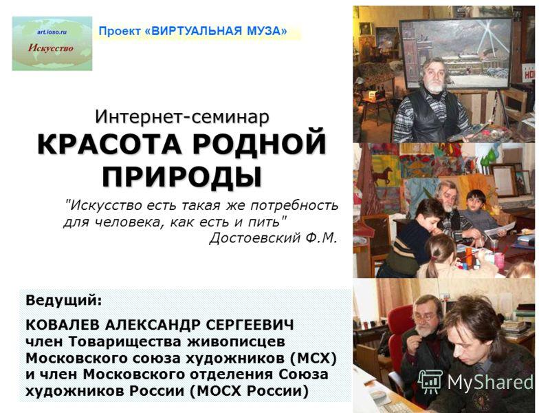 Интернет-семинар КРАСОТА РОДНОЙ ПРИРОДЫ