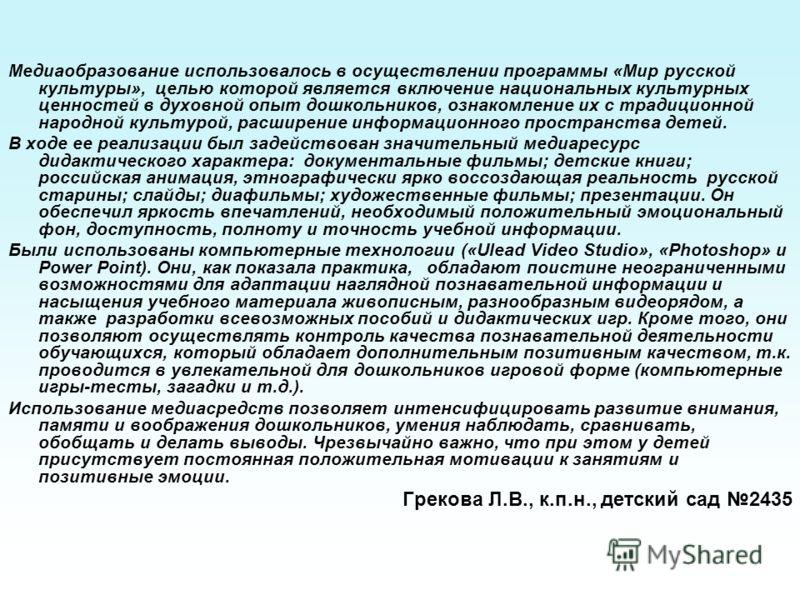 Медиаобразование использовалось в осуществлении программы «Мир русской культуры», целью которой является включение национальных культурных ценностей в духовной опыт дошкольников, ознакомление их с традиционной народной культурой, расширение информаци
