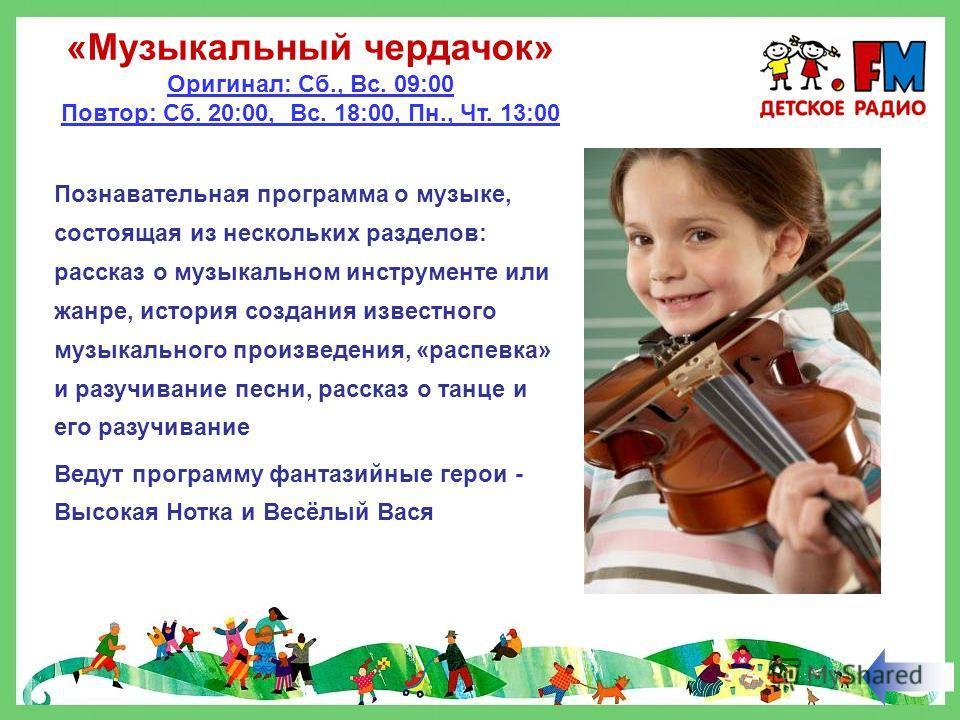 Танцевальная музыка, подобранная специально для детских вечеринок «Дискотека Детского радио» Сб., Вс. 16.00 ( 1 раз в месяц оригинальная программа)