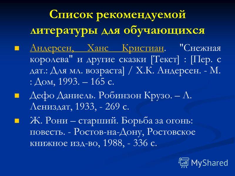 Список рекомендуемой литературы для обучающихся Андерсен, Ханс Кристиан.