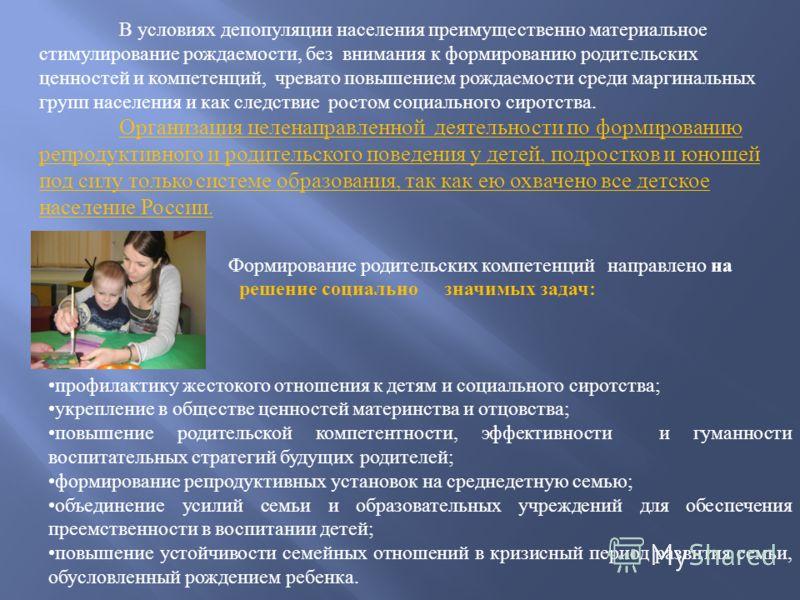 Формирование родительских компетенций направлено на решение социально значимых задач: профилактику жестокого отношения к детям и социального сиротства; укрепление в обществе ценностей материнства и отцовства; повышение родительской компетентности, эф