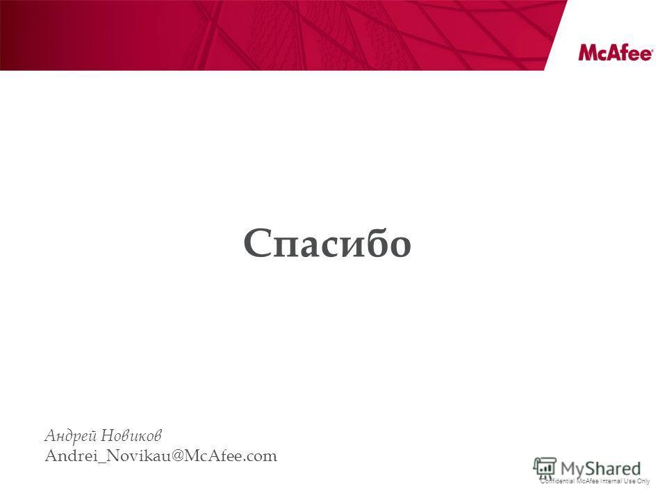 Confidential McAfee Internal Use Only Спасибо Андрей Новиков Andrei_Novikau@McAfee.com
