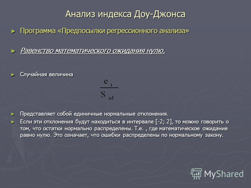 Анализ индекса Доу-Джонса Программа «Предпосылки регрессионного анализа» Программа «Предпосылки регрессионного анализа» Равенство математического ожидания нулю. Равенство математического ожидания нулю. Случайная величина Случайная величина Представля