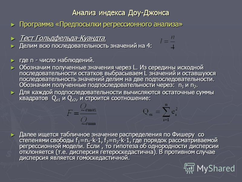 Анализ индекса Доу-Джонса Программа «Предпосылки регрессионного анализа» Программа «Предпосылки регрессионного анализа» Тест Гольдфельда-Куандта. Тест Гольдфельда-Куандта. Делим всю последовательность значений на 4: Делим всю последовательность значе