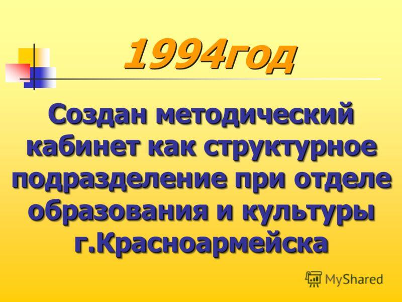 1994год Создан методический кабинет как структурное подразделение при отделе образования и культуры г.Красноармейска