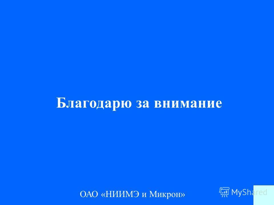ОАО «НИИМЭ и Микрон» Благодарю за внимание