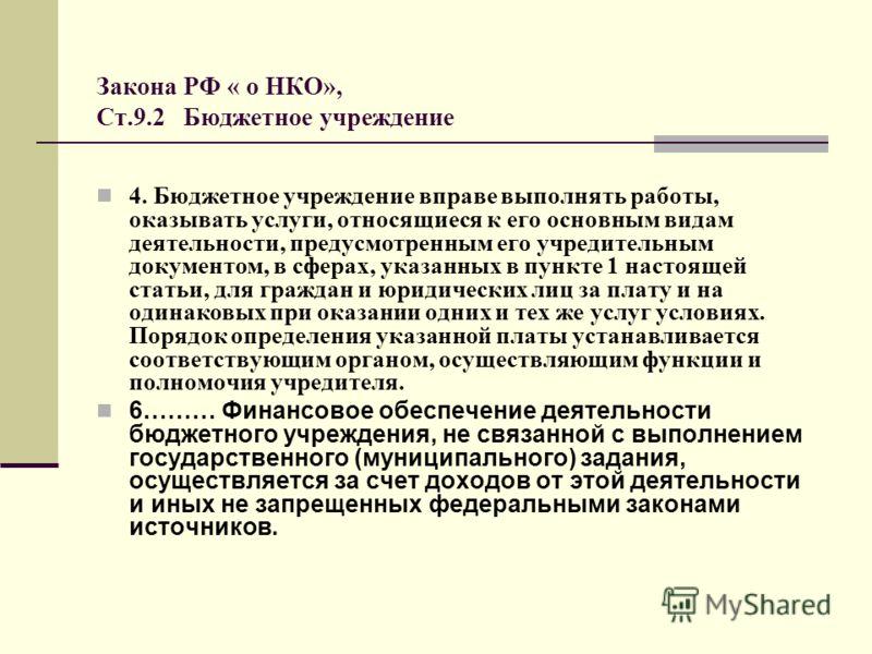Закона РФ « о НКО», Ст.9.2 Бюджетное учреждение 4. Бюджетное учреждение вправе выполнять работы, оказывать услуги, относящиеся к его основным видам деятельности, предусмотренным его учредительным документом, в сферах, указанных в пункте 1 настоящей с