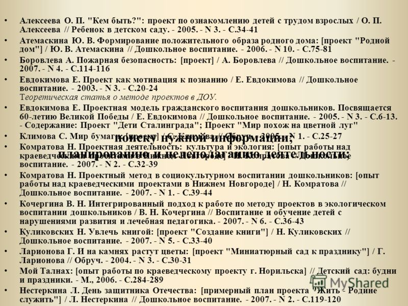 Алексеева О. П.