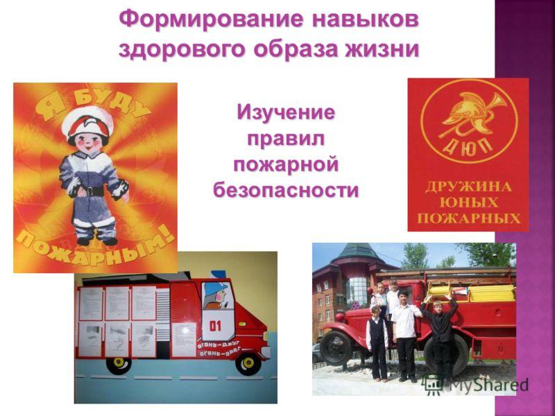 Формирование навыков здорового образа жизни Изучение правил пожарной безопасности