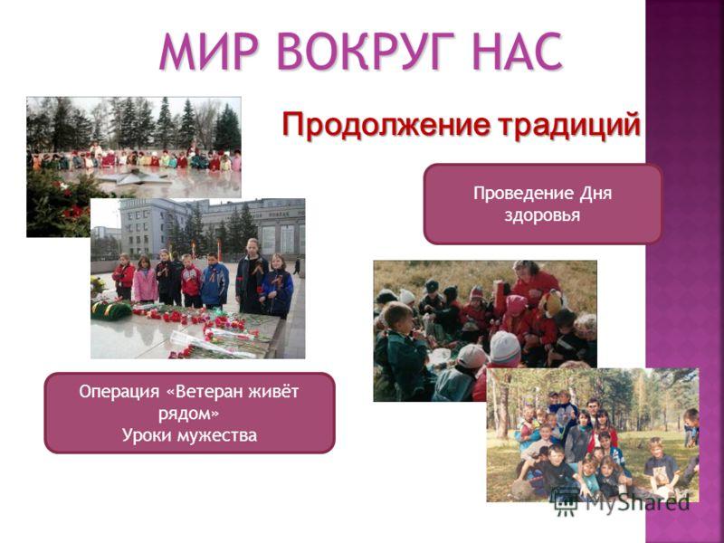 Продолжение традиций Операция «Ветеран живёт рядом» Уроки мужества Проведение Дня здоровья