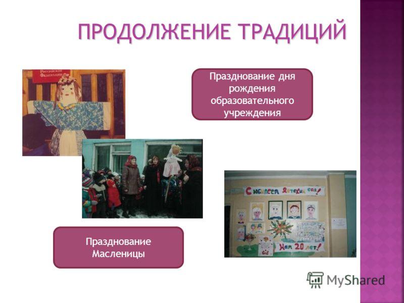Празднование Масленицы Празднование дня рождения образовательного учреждения