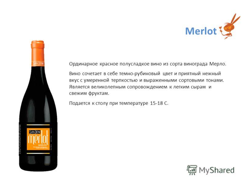 Ординарное красное полусладкое вино из сорта винограда Мерло. Вино сочетает в себе темно-рубиновый цвет и приятный нежный вкус с умеренной терпкостью и выраженными сортовыми тонами. Является великолепным сопровождением к легким сырам и свежим фруктам