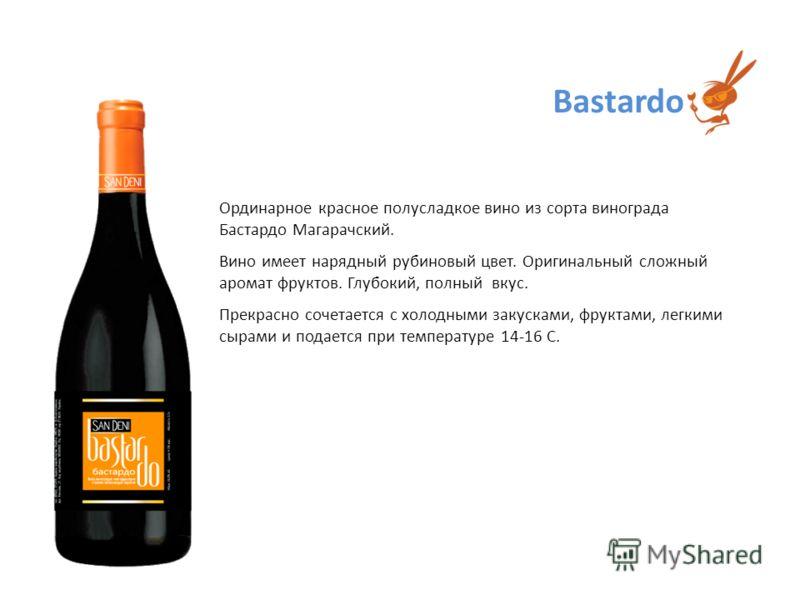 Ординарное красное полусладкое вино из сорта винограда Бастардо Магарачский. Вино имеет нарядный рубиновый цвет. Оригинальный сложный аромат фруктов. Глубокий, полный вкус. Прекрасно сочетается с холодными закусками, фруктами, легкими сырами и подает