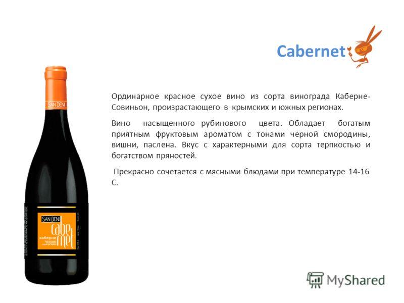 Ординарное красное сухое вино из сорта винограда Каберне- Совиньон, произрастающего в крымских и южных регионах. Вино насыщенного рубинового цвета. Обладает богатым приятным фруктовым ароматом с тонами черной смородины, вишни, паслена. Вкус с характе
