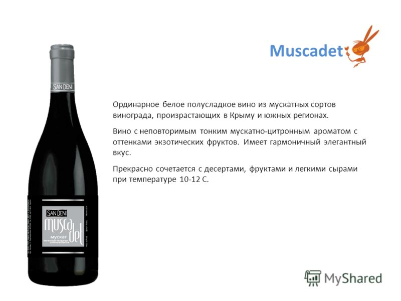 Ординарное белое полусладкое вино из мускатных сортов винограда, произрастающих в Крыму и южных регионах. Вино с неповторимым тонким мускатно-цитронным ароматом с оттенками экзотических фруктов. Имеет гармоничный элегантный вкус. Прекрасно сочетается