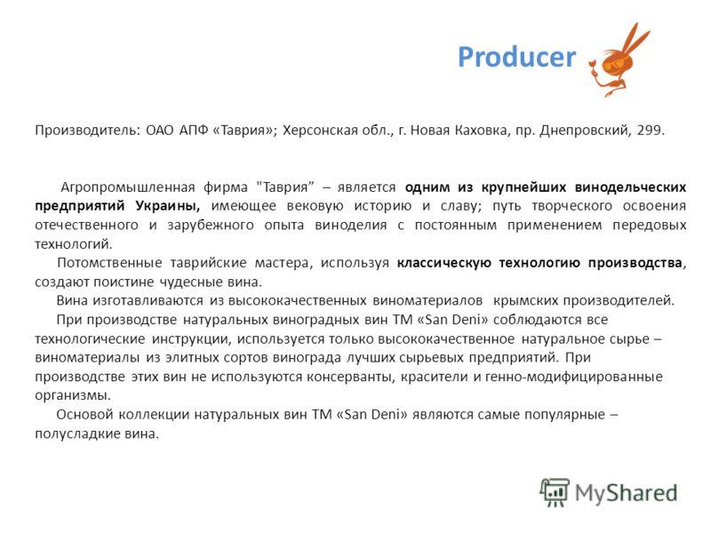 Producer Производитель: ОАО АПФ «Таврия»; Херсонская обл., г. Новая Каховка, пр. Днепровский, 299. Агропромышленная фирма