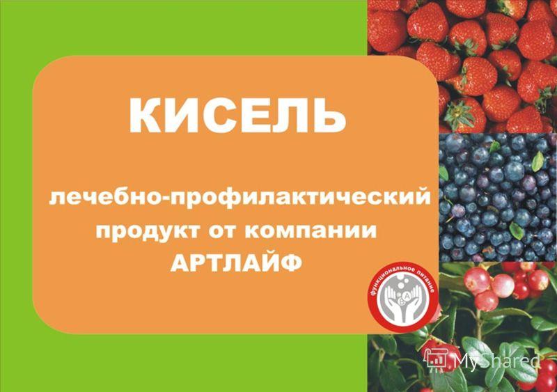 КИСЕЛЬ – лечебно- профилактический продукт от компании АРТЛАЙФ