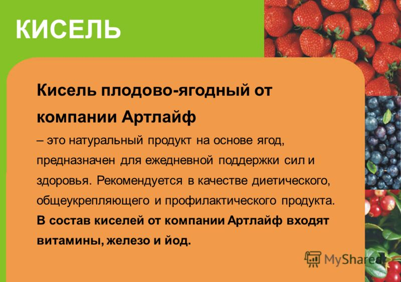 КИСЕЛЬ Кисель плодово-ягодный от компании Артлайф – это натуральный продукт на основе ягод, предназначен для ежедневной поддержки сил и здоровья. Рекомендуется в качестве диетического, общеукрепляющего и профилактического продукта. В состав киселей о