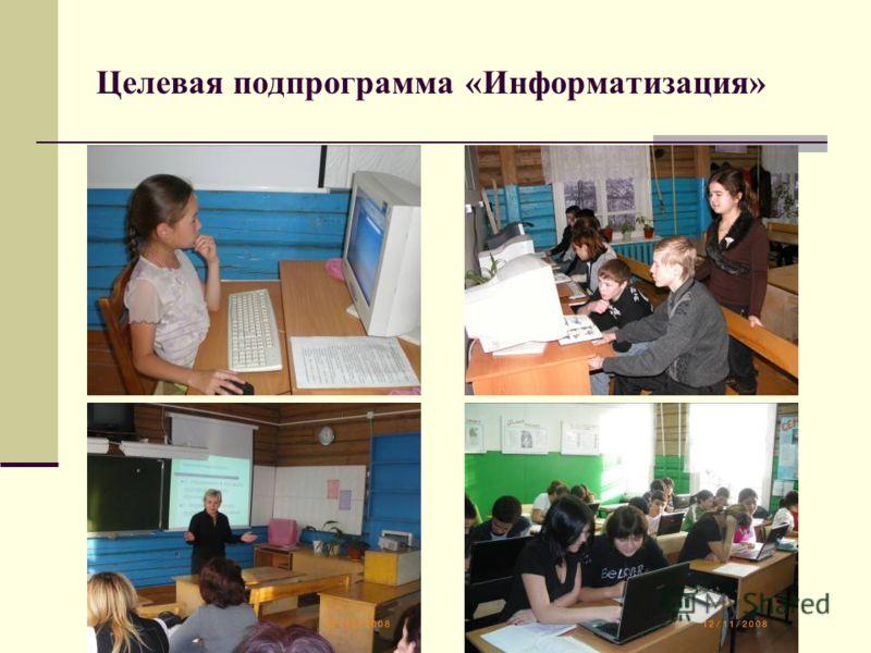 Целевая подпрограмма «Информатизация»