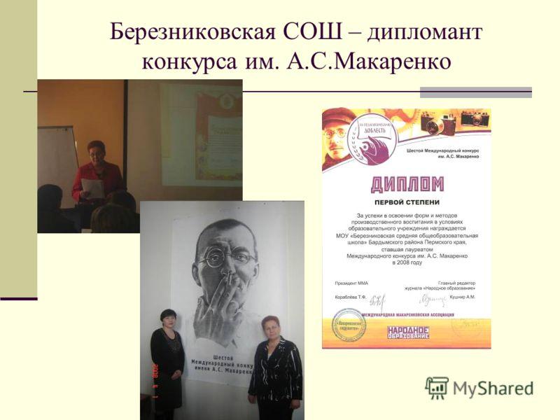 Березниковская СОШ – дипломант конкурса им. А.С.Макаренко