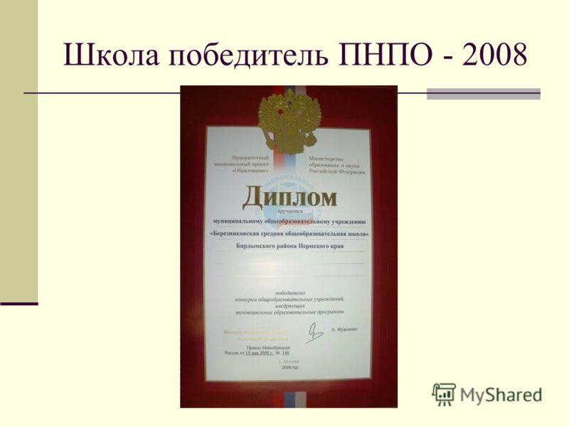 Школа победитель ПНПО - 2008