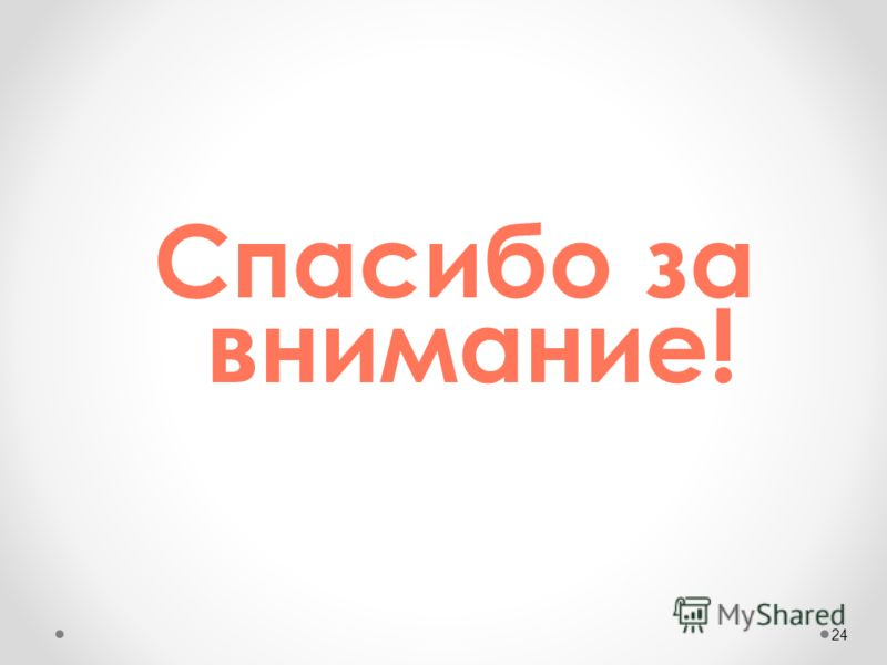 Спасибо за внимание! 24