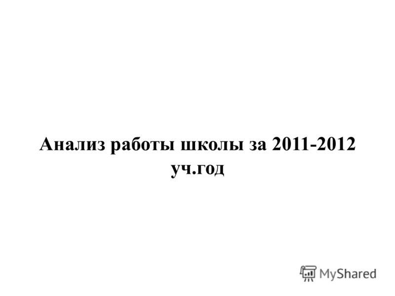 Анализ работы школы за 2011-2012 уч.год