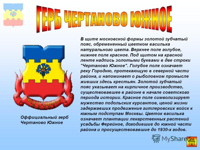 В щите московской формы золотой зубчатый пояс, обремененный цветком василька натурального цвета. Верхнее поле голубое, нижнее поле красное. Под щитом на красной ленте надпись золотыми буквами в две строки