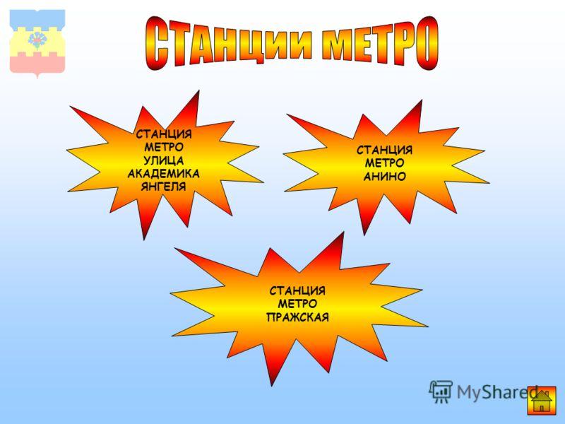 СТАНЦИЯ МЕТРО УЛИЦА АКАДЕМИКА ЯНГЕЛЯ СТАНЦИЯ МЕТРО ПРАЖСКАЯ СТАНЦИЯ МЕТРО АНИНО